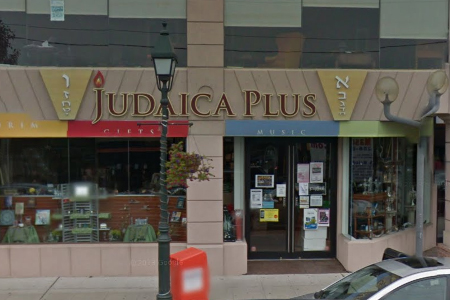 Judaica  Plus Logo